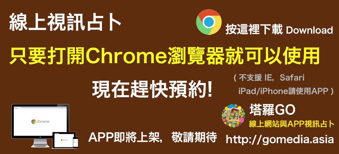 塔羅GO線上視訊下載Chrome