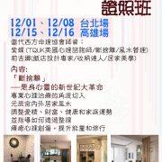 紫蝶風水淨化收納師 證照班2-02-02